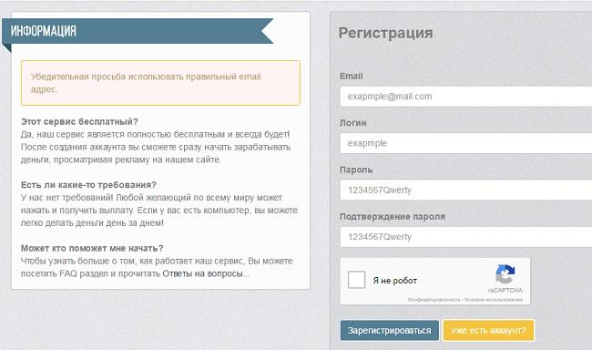 Регистрация на буксе