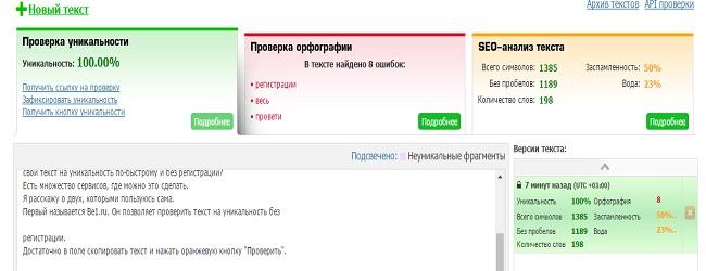 Проверка текста без регистрации