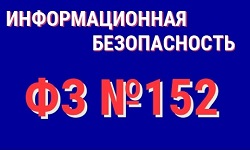 Закон 152